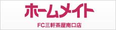 ホームメイトFC三軒茶屋南口店